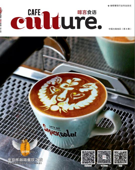 《Cafe Culture | 啡言食语》中文版 第8期