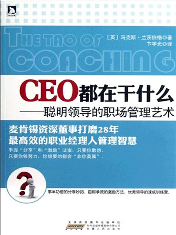 CEO都在干什么