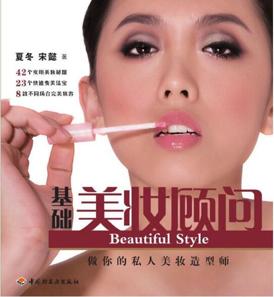 基础美妆顾问:做你的私人美妆造型师