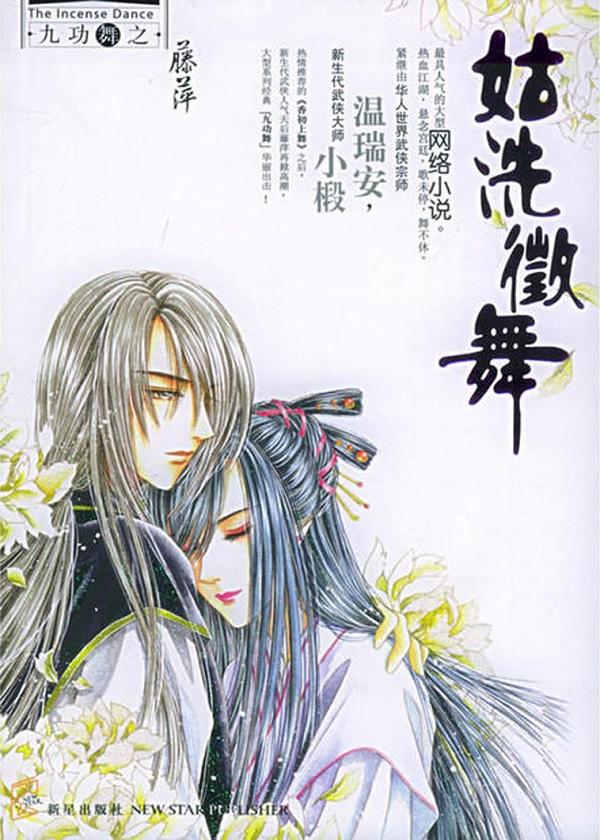 姑洗徵舞(九功舞系列)