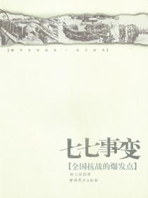 七七事变:全国抗战的爆发点