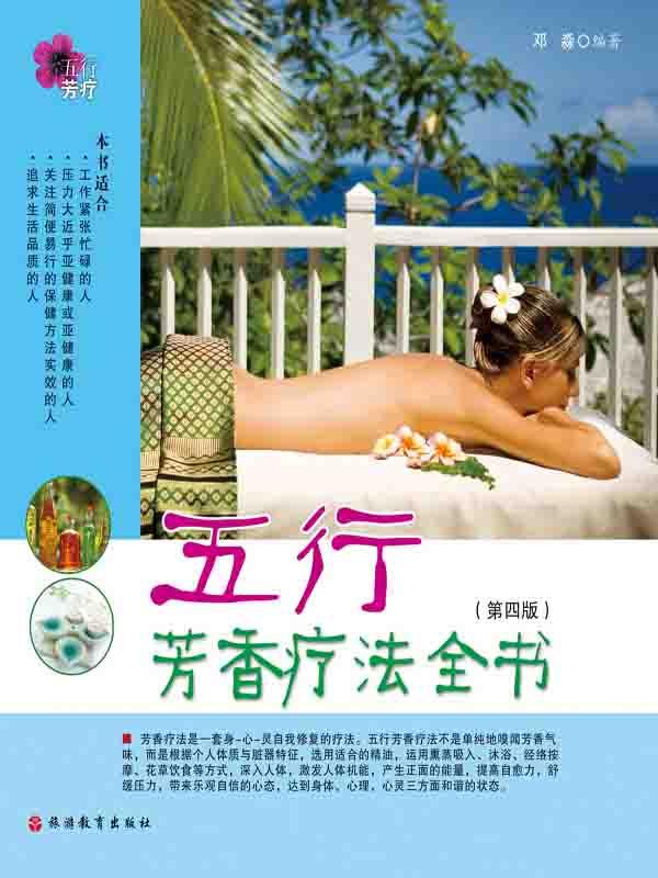 五行芳香疗法全书(五行芳疗)