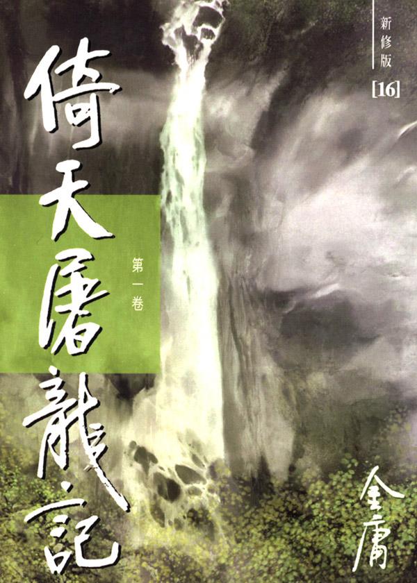 倚天屠龙记(新修版)(一)