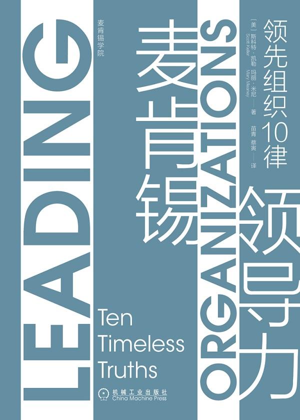 麦肯锡领导力:领先组织10律