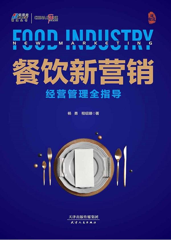 餐饮新营销 : 经营管理全指导