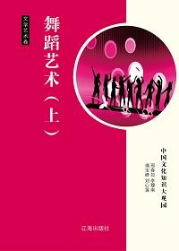 舞蹈藝術(上)