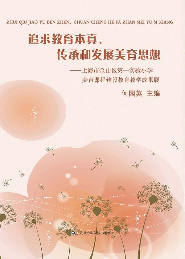 追求教育本真,传承和发展美育思想:上海市金山区第一实验小学美育课程建设教育教学成果展
