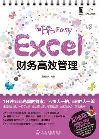 非常Easy:Excel财务高效管理