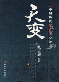天变中国历代宫廷政变全景