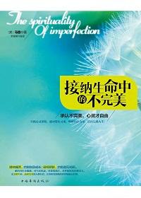 接纳生命中的不完美:承认不完美,心灵才自由