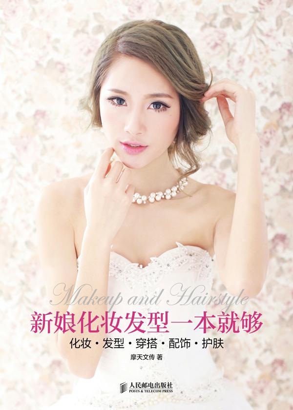 新娘化妆发型一本就够:化妆·发型·穿搭·配饰·护肤