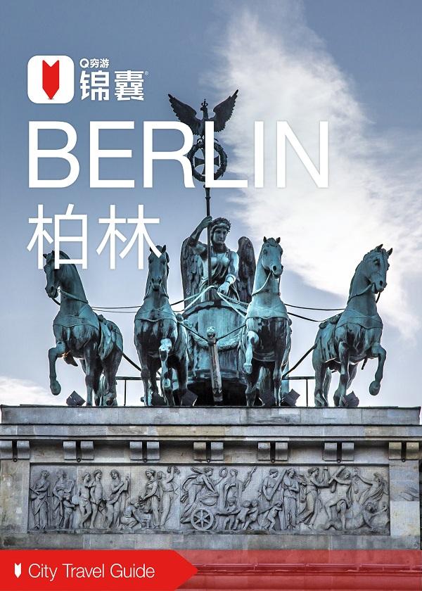 穷游锦囊:柏林