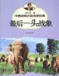 中国动物小说名家经典·最后一头战象