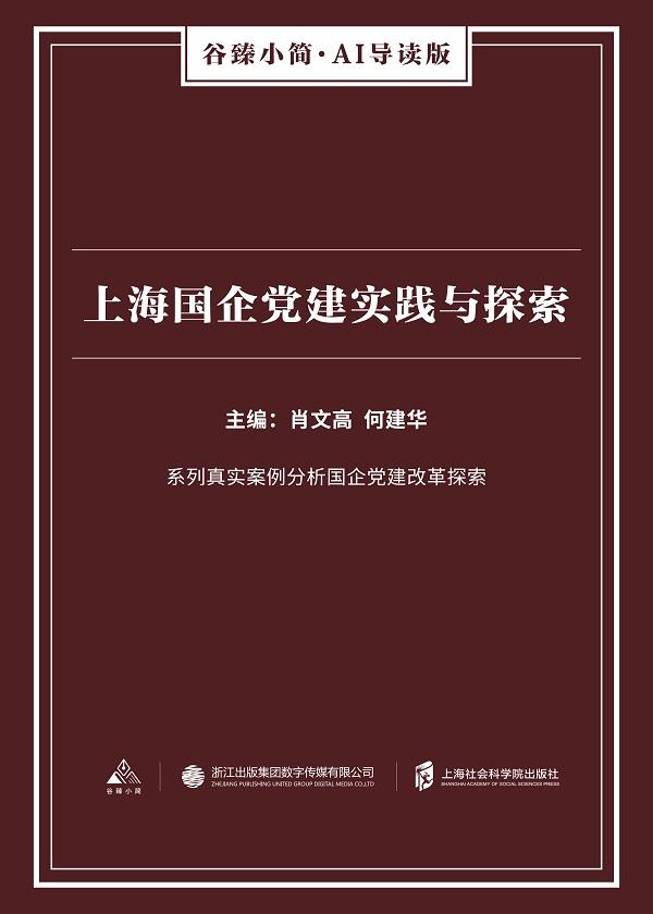 上海国企党建实践与探索(谷臻小简·AI导读版)