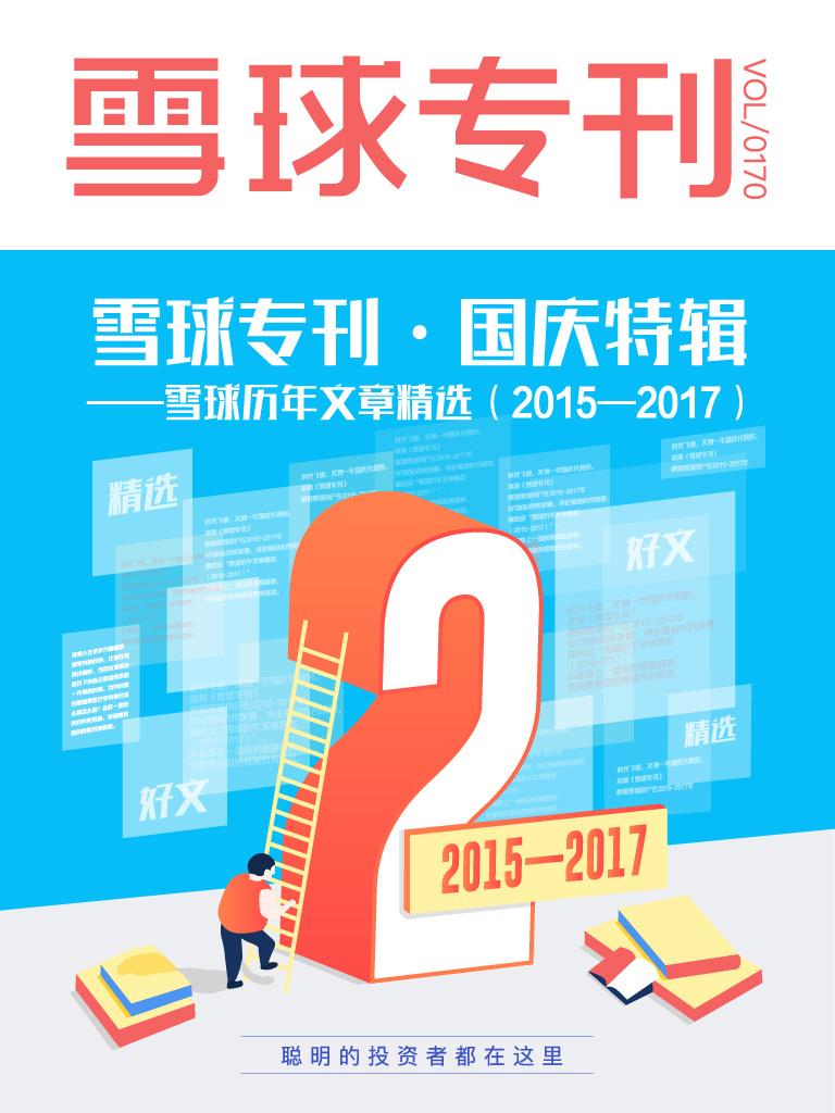 雪球专刊170期·国庆特辑——雪球历年文章精选(2015-2017)