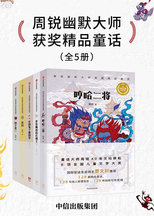 周锐幽默大师获奖精品童话(全5册)