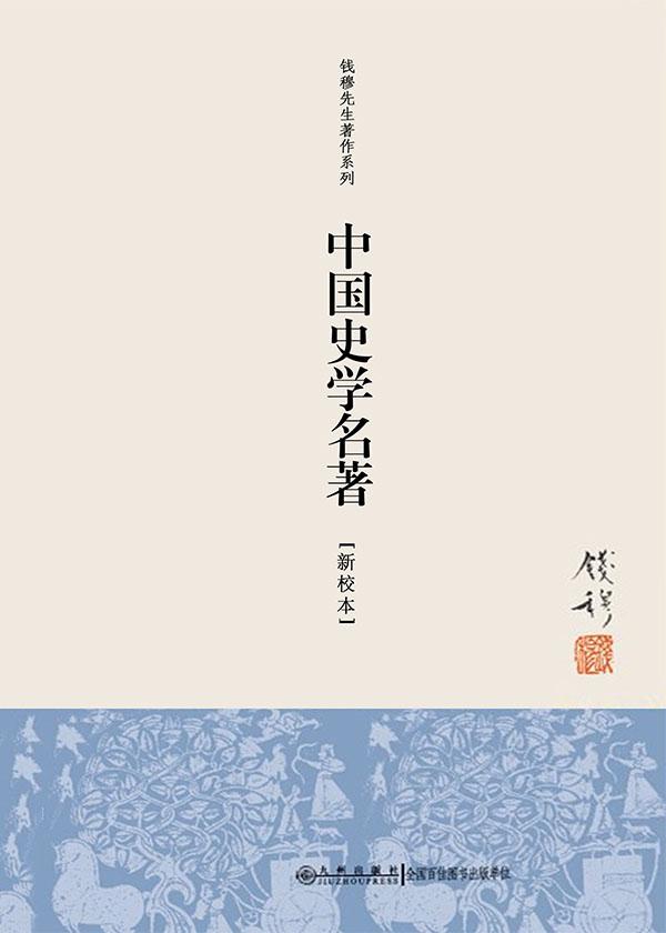 中国史学名著【新校本】