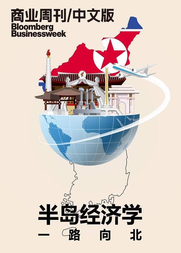 商业周刊/中文版:半岛经济学:一路向北