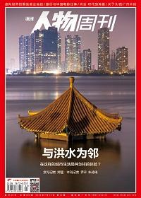 南方人物周刊2016年第22期
