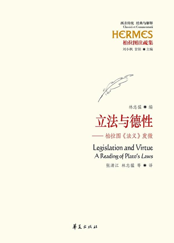 立法与德性:柏拉图《法义》发微