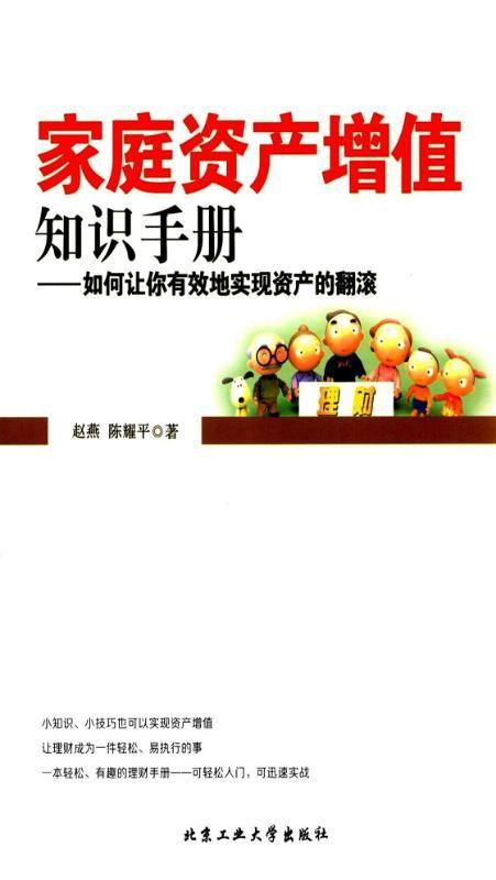 家庭资产增值知识手册:如何让你有效地实现资产的翻滚
