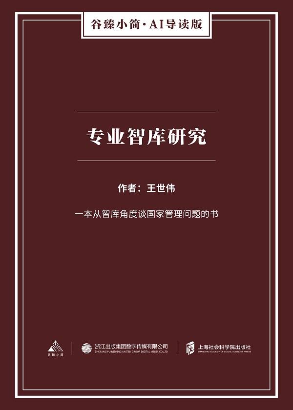 专业智库研究(谷臻小简·AI导读版)