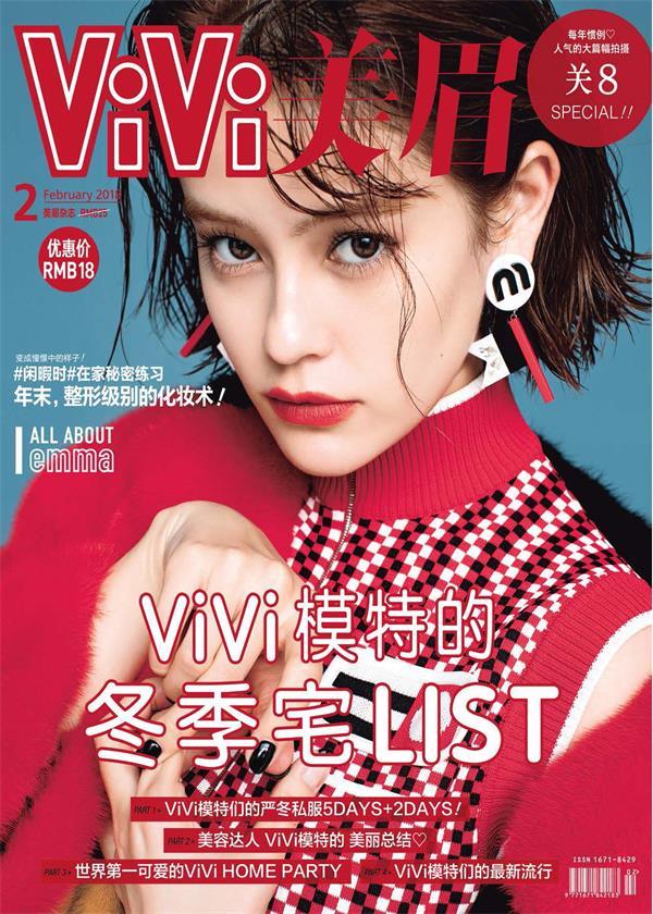 vivi美眉杂志 2018年2月刊
