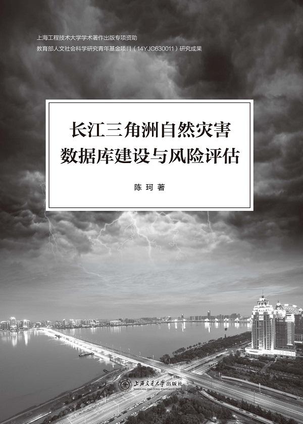 长江三角洲自然灾害数据库建设与风险评估