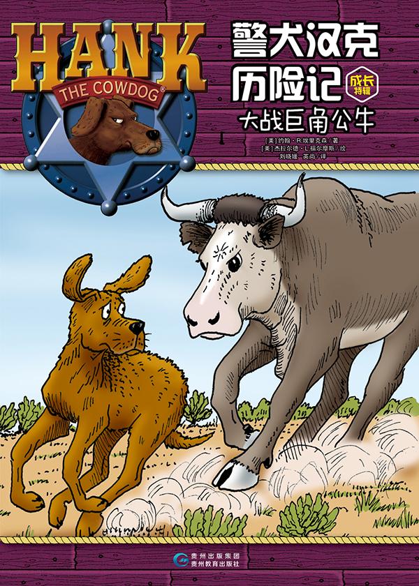 警犬汉克历险记成长特辑3:大战巨角公牛