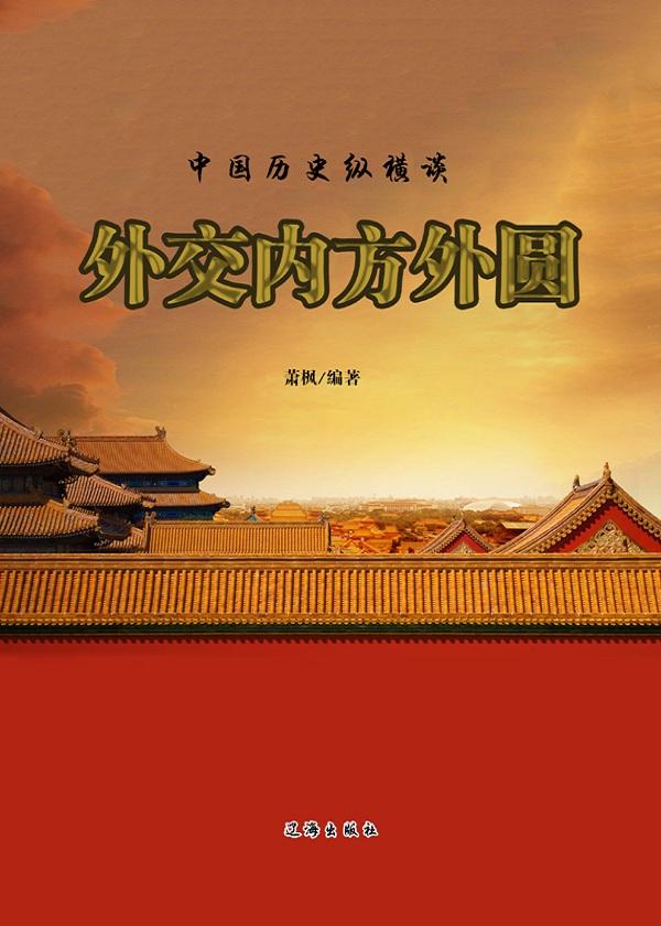 中国历史纵横谈——外交内方外圆