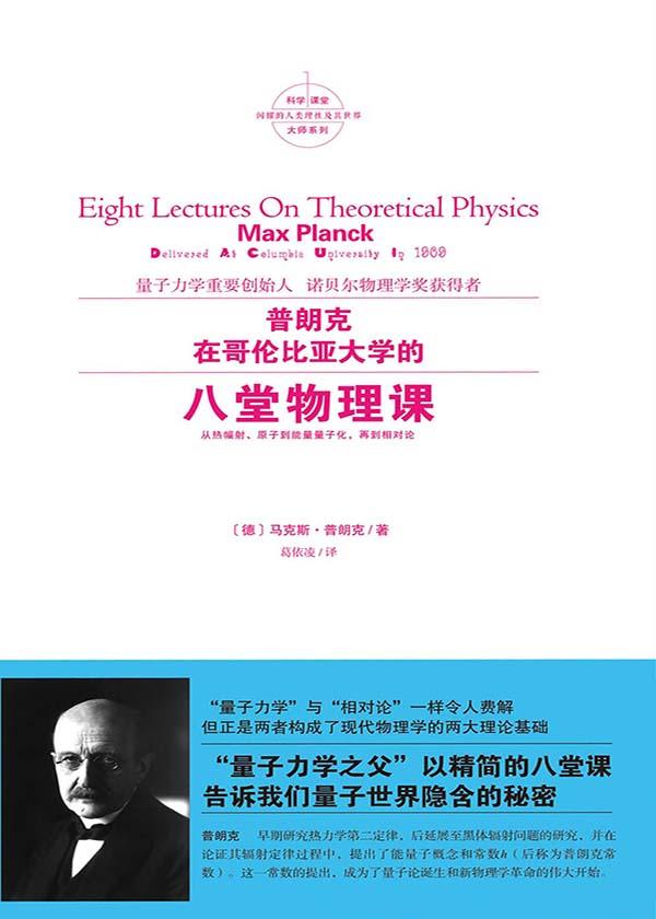 普朗克在哥伦比亚大学的八堂物理课