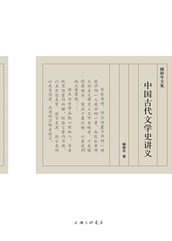 中国古代文学史讲义