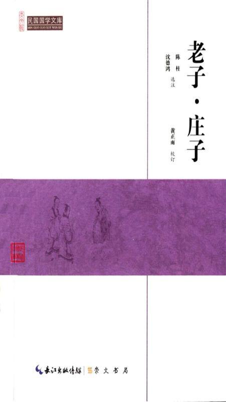 民国国学文库:老子·庄子