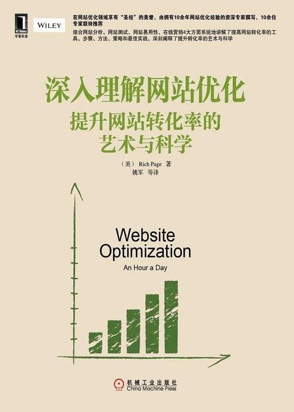深入理解网站优化:提升网站转化率的艺术与科学