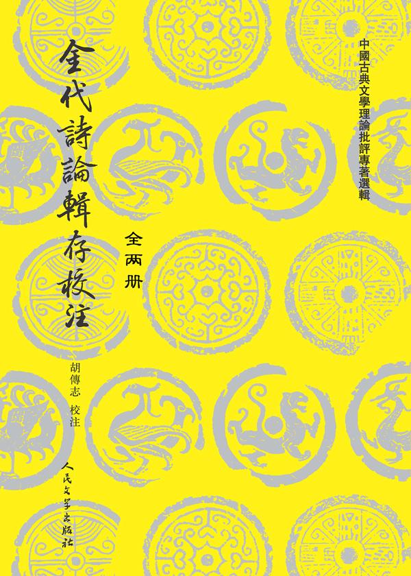 金代詩論輯存校注:全2册