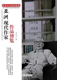 亚洲现代作家作品博览