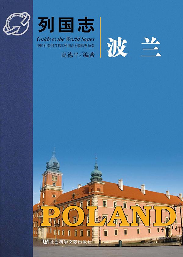 列国志·波兰
