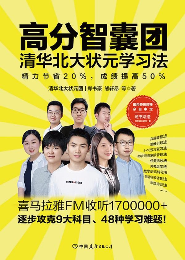 高分智囊团:清华北大状元学习法