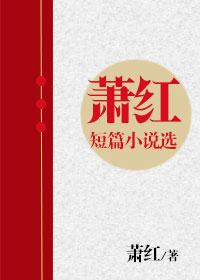 萧红短篇小说选