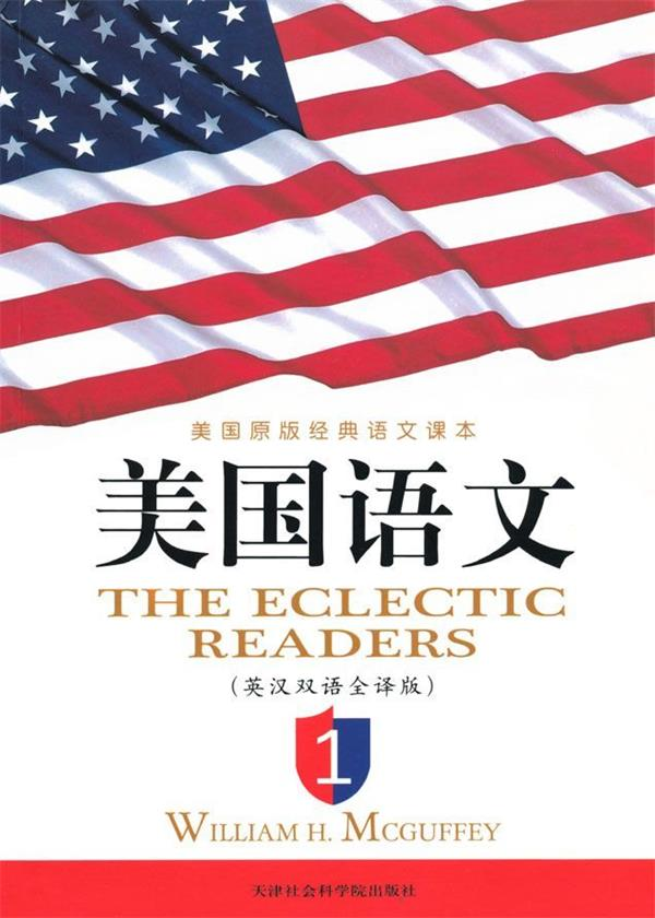 美国语文:英汉双语全译版 第一册