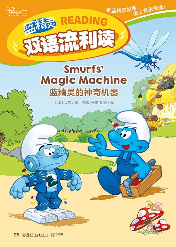 蓝精灵的神奇机器