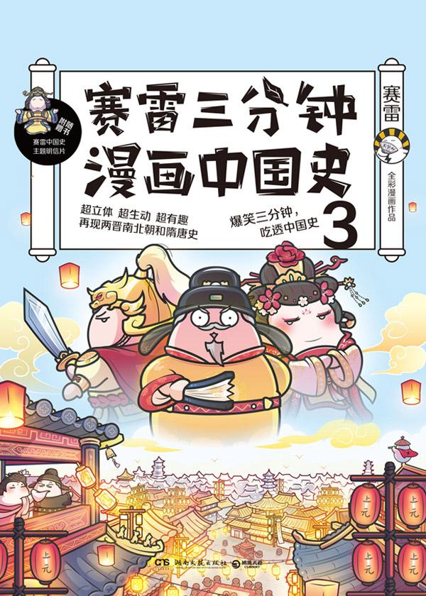 赛雷三分钟漫画中国史3
