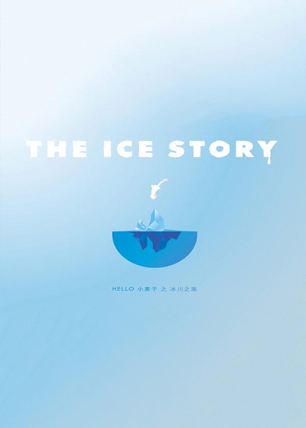 HELLO 小栗子:冰川之旅