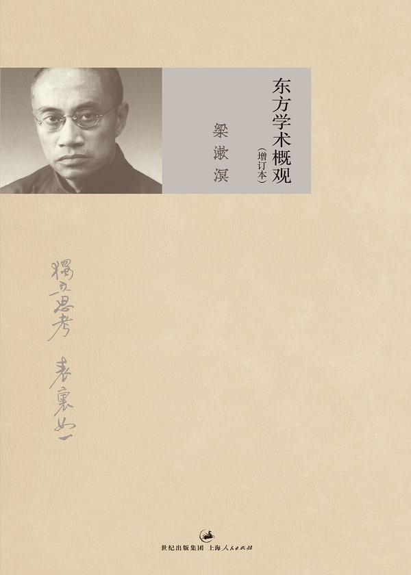 东方学术概观(增订本)