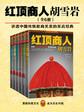 红顶商人胡雪岩珍藏版大全集(套装共6册)