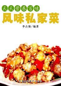 天天营养百味:风味私家菜