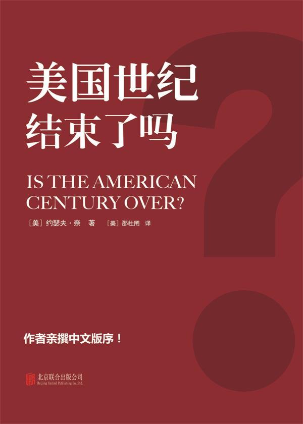 美国世纪结束了吗?