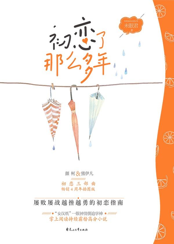 初恋三部曲01:初恋了那么多年(2018年版)