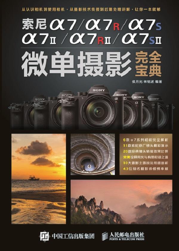 索尼a7/a7II/a7R/a7RII/a7S/a7SII微单摄影完全宝典