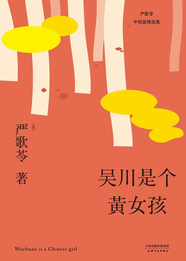 严歌苓中短篇精选集·吴川是个黄女孩